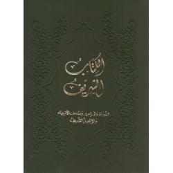 Bijbel, Arabisch
