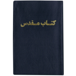 Farsi/Perzisch, Bijbel, TPV, Medium formaat, Soepele kaft