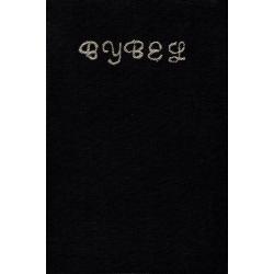Nederlands, Bijbel, NBG '51, Klein formaat, harde kaft