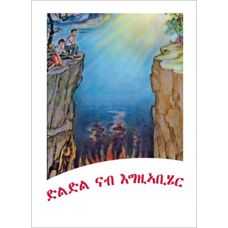 Tigrinya, Traktaat, De brug naar God