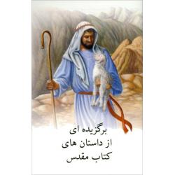 Bijbelverhalen, Dari