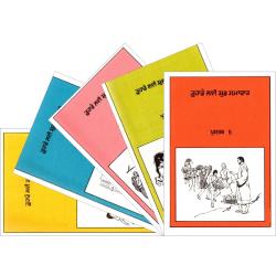 Punjabi, Kinderbijbelverhalen, Diverse