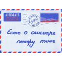 Moldavisch, Brochure, Een brief voor jou!
