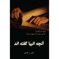 Farsi/Perzisch, Boek, Alles wat de profeten hebben voorzegd, John R. Cross