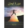Arabisch - Duits Geloofscursus,  WAT WIJ ALS CHRISTEN GELOVEN EN HOE WIJ LEVEN