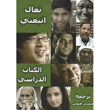 Arabisch, Bijbelstudie, Kom - volg Mij , Tim Green