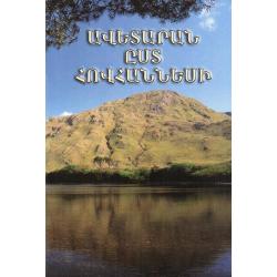 Armeens-West, Bijbelgedeelte, Evangelie van Johannes