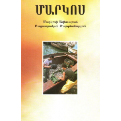 Armeens-West, Bijbelgedeelte, Evangelie van Marcus, Living Bible
