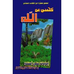 Arabisch-Engels, Kinderboek, Het boek met wonderen