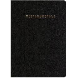 Armeens-Oost, Bijbel, medium formaat, stevige kaft