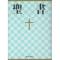 Japanse Bijbel, Klein formaat, Soepele kaft