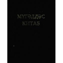 Azeri, Bijbel, Medium formaat, Paperback