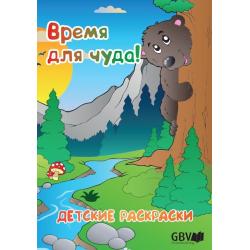 Russisch, Kleurboek, Wát een wonder!
