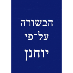 Hebreeuws, Evangelie naar Johannes