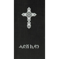 Tigrinya, Nieuwe Testament, smal formaat. paperback