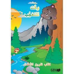 Arabisch, Kinderkleurboek, Wát een wonder!
