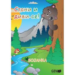 Servisch, Kleurboek, Wát een wonder!