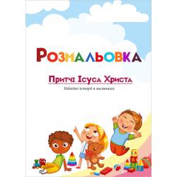 Oekraïens, Kleurboek, Gelijkenissen van Jezus