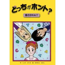 Japans, Kinderbrochure, Stripboekje