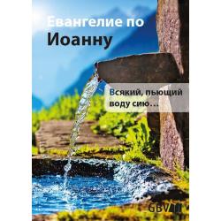 Russisch,  Johannes evangelie