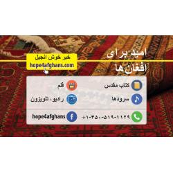 Uitdeelkaartjes, Dari-Engels, Hope4Afghans, Meertalig
