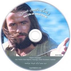 VideoDVD, Het leven van Jezus Christus, Afghaanse editie, Meertalig