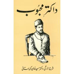 Dari, Brochure, De geliefde arts Sa'eed, J. Rasooli & C. Allen