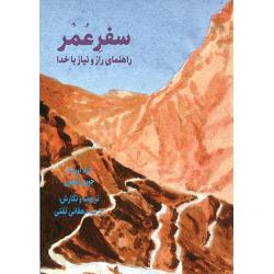 Farsi/Perzisch, Bijbels Dagboek, REIS DOOR HET LEVEN