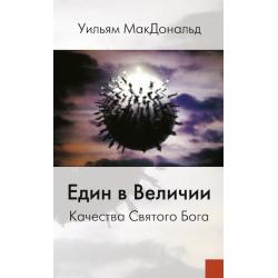 Russisch, Bijbelstudie, Eén in Grootheid, William MacDonald