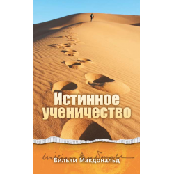 Russisch, Echt discipelschap, William MacDonald