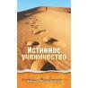 Russisch, Boek, Echt discipelschap, William MacDonald