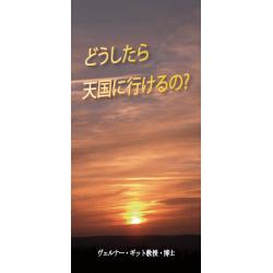 Japans, Traktaat, Hoe kom ik in de hemel?, Werner Gitt