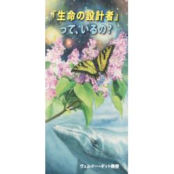 Japans, Traktaat, Wie is de Schepper?, Werner Gitt