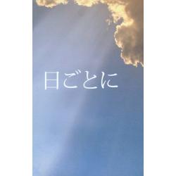 Japans, Traktaat, Dag aan dag