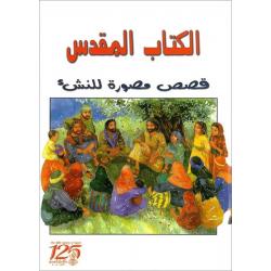 Arabisch, Kinderbijbel, Lion's Kinderbijbel, Pat Alexander