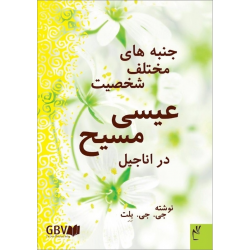 Farsi/Perzisch,  Jezus Christus in de Evangeliën,  John Gifford Bellett