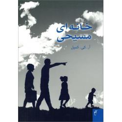 Farsi/Perzisch, Gelukkig samenleven, R.K. Campbell