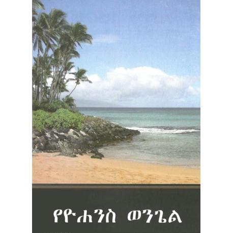 Amhaars, Bijbelgedeelte, Evangelie van Johannes
