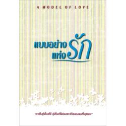 Thai, Bijbelgedeelte, Evangelie naar Johannes