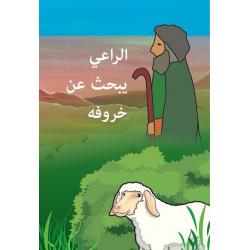 Arabisch, Kindertraktaat, De Herder zoekt zijn schaap