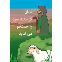 Farsi/Perzisch, Kindertraktaat, De Herder zoekt zijn schaap