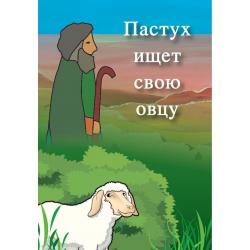 Russisch, Kindertraktaat, De Herder zoekt zijn schaap