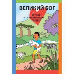 Russisch, Kinderbrochure, De grote God en jouw kleine hart, J.C. Kouassit