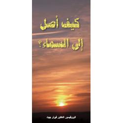 Arabisch, Traktaat, Hoe kom ik in de hemel?, Werner Gitt