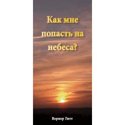 Russisch, Traktaat, Hoe kom ik in de hemel?, Werner Gitt