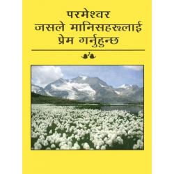 Nepalees  MARCUS EVANGELIE