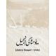 Urdu, Evangelie naar Johannes