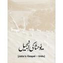 Urdu, Bijbelgedeelte, Evangelie naar Johannes