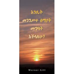 Amhaars, Traktaat, Hoe kom ik in de hemel?, Werner Gitt