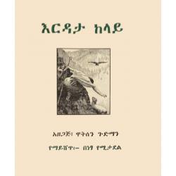 Amhaars, Traktaatboekje, Hulp van Boven, W. Goodman